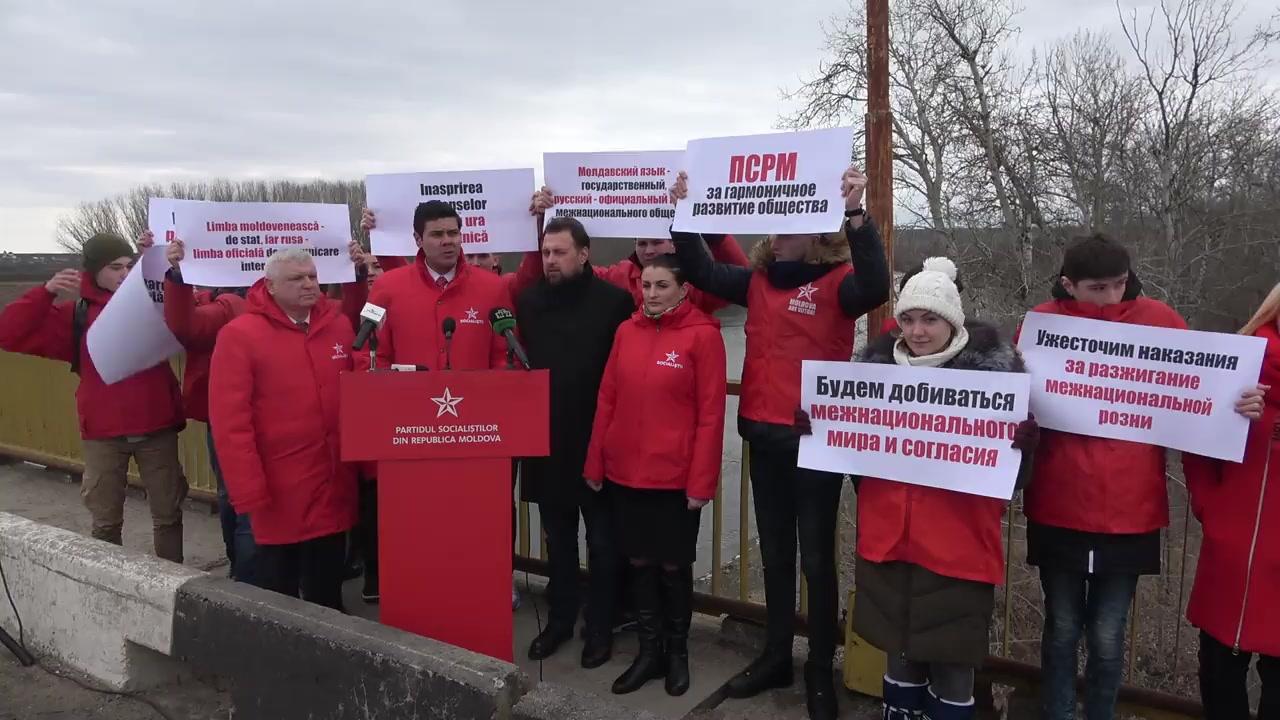 """Conferința de presă susținută de Partidul Socialiștilor din Republica Moldova cu tema """"Pacea interetnică și alegerile"""""""