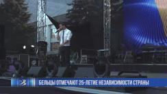 Concertul organizat de Primăria Bălți și Fundația Renato Usatîi cu ocazia aniversării a 25 de ani de la proclamarea Independenței Republicii Moldova