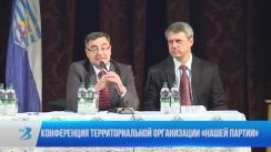 Conferința organizației teritoriale Bălți a Partidului Nostru privind delegarea participanților la congresul formațiunii