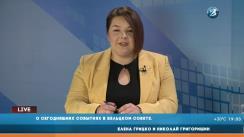 Emisiune despre evenimentele de astăzi din Bălți, în dialog cu Nicolai Grigorișin și Elena Grițco. Retransmisiune BălțiTV