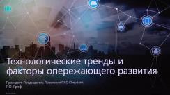 """Lecție deschisă susținută de președintele """"Sberbank"""" din Federația Rusă, Gherman Gref, la tema """"Tendințe tehnologice și factori ai dezvoltării accelerate"""""""