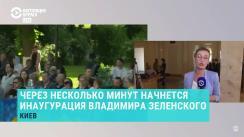Ceremonia de inaugurare a președintelui nou-ales al Ucrainei, Volodymyr Zelensky