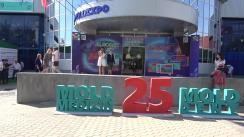Ceremonia de deschidere a XXV-a ediție a Expoziției Internaționale Specializate MoldMEDIZIN&MoldDENT