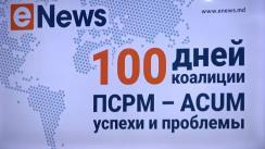 """Conferința eNews.md cu tema """"100 de zile ai coaliției Blocul ACUM-PSRM - succese și probleme. Republica Moldova - pod între Est și Vest"""""""