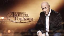Смотрите интервью Дмитрия Гордона с Майей Санду LIVE