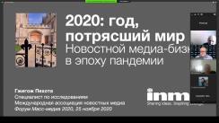 """Forumul Mass-Media 2020. Atelierul """"Viitorul publicării știrilor este doar digital"""""""