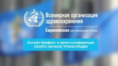 Briefing de presă online a Biroului Regional OMS pentru Europa
