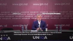 """Conferință de presă cu tema """"Adresarea lucrătorilor Căii Ferate a Moldovei către Partidul Regiunilor: Nu avem din ce trăi și din ce ne întreține familiile. Suntem în disperare..."""""""